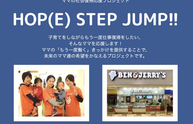 HOP(E) STEP JUMP!!